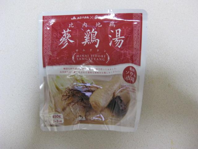比内地鶏 参鶏湯(サムゲタン)写真