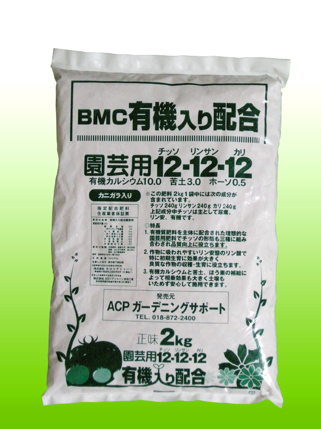 BMC有機入り配合写真